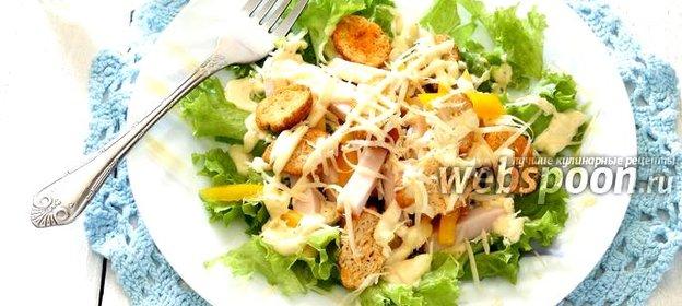 Салат цезарь с копченой курицей в домашних