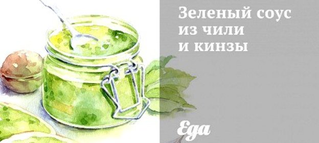 Соусы из зелени рецепты в домашних условиях