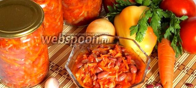 Салат из фасоли и овощей на зиму рецепт